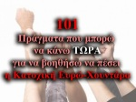101 Πράγματα που μπορώ να κάνω ΤΩΡΑ για να βοηθήσω να πέσει η Κατοχική Ευρώ-Χουντάρα .....