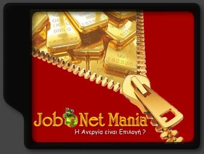 Ανεργία Τέλος – Εργασία Υπάρχει